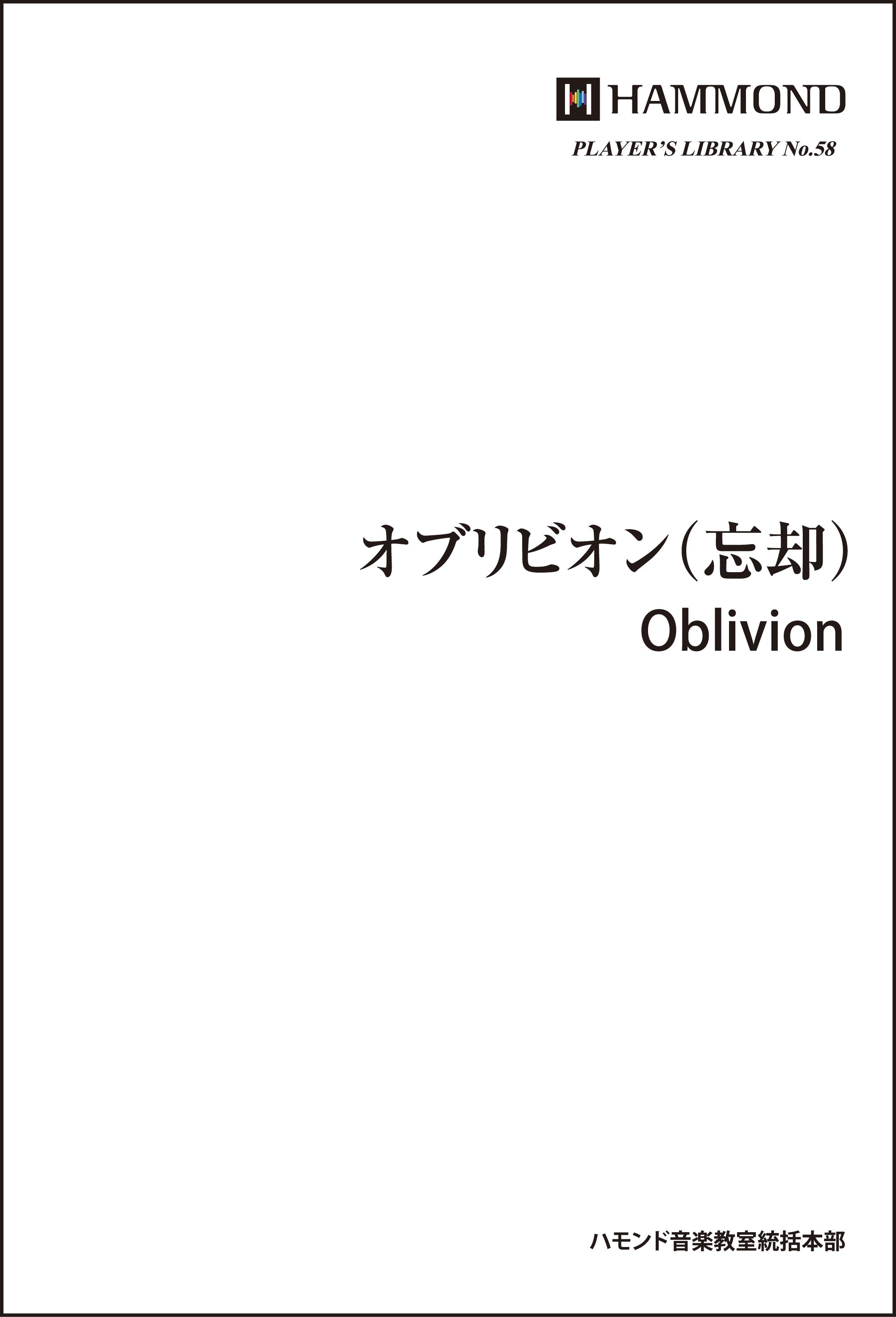 ハモンドプレイヤーズライブラリー「No.1〜No.65」