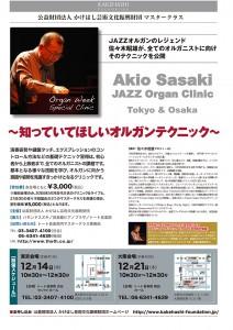 sasaki_live1712