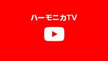 ハーモニカTV