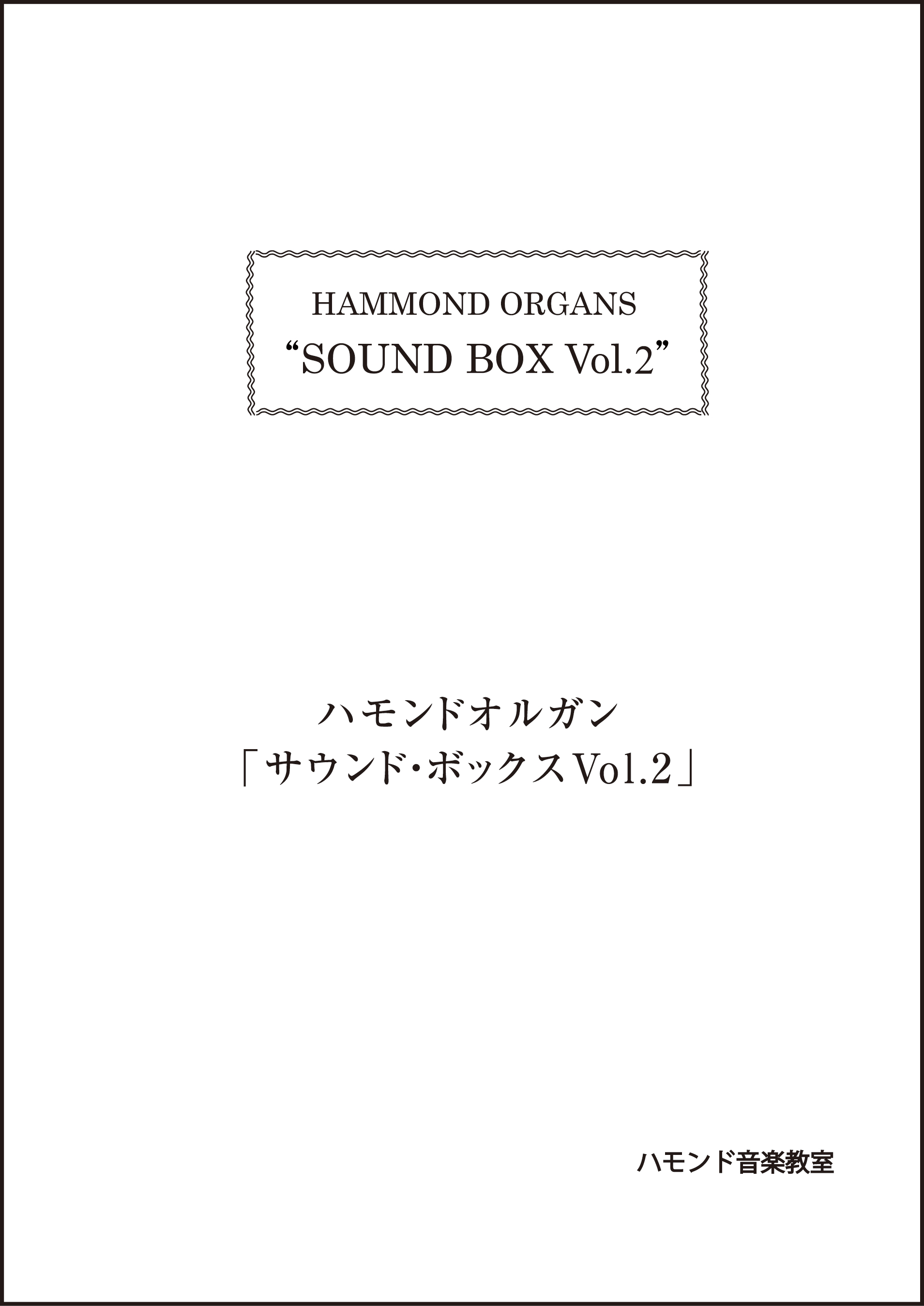 ハモンドオルガン「サウンドボックスVol.2」