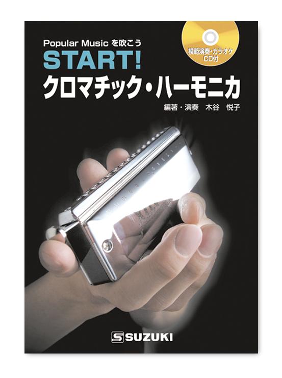 CDブック START!クロマチック・ハーモニカ