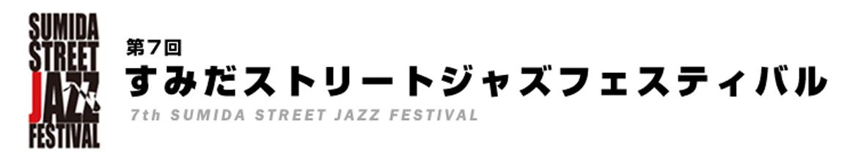 sumida_jazz