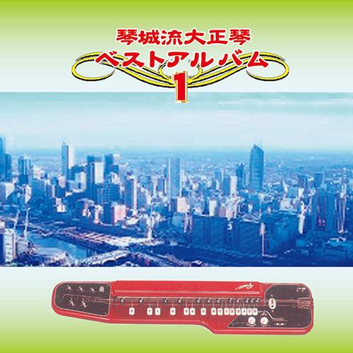 CD 琴城流大正琴ベストアルバム 1