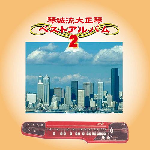 CD 琴城流大正琴ベストアルバム 2