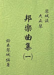 大正琴邦楽曲集(一)