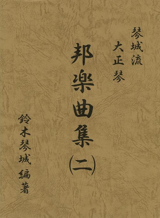 大正琴邦楽曲集(二)