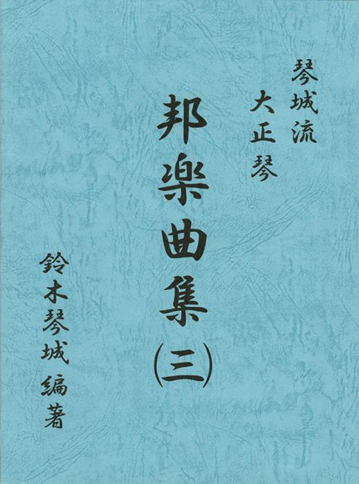 大正琴邦楽曲集(三)