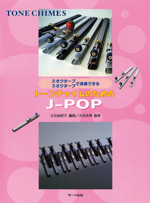 トーンチャイムのためのJ-POP【改訂新版】