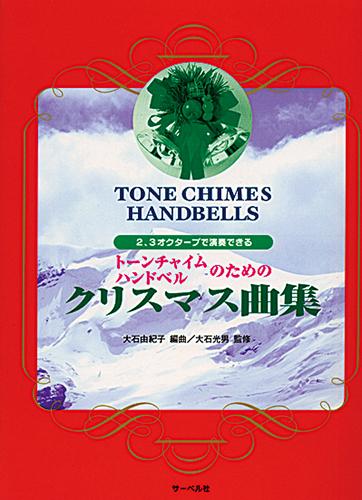 トーンチャイム・ハンドベルのためのクリスマス曲集