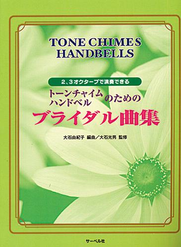 トーンチャイム・ハンドベルのためのブライダル曲集【増補改訂版】