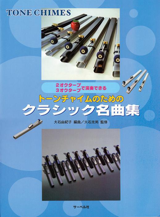 トーンチャイムのためのクラシック名曲集【改訂新版】