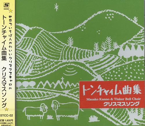 CDトーンチャイムクリスマスソング