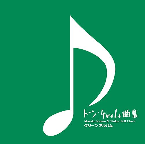CDトーンチャイム曲集 グリーンアルバム