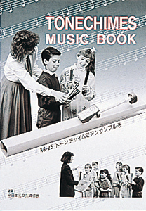 トーンチャイムミュージックブック