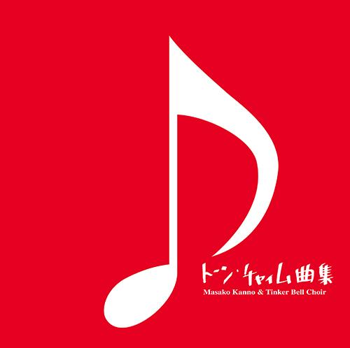 CDトーンチャイム曲集VOL.1クリスマスアルバム