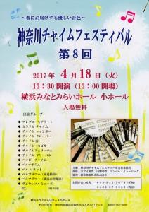 vol8_chime_festival_s