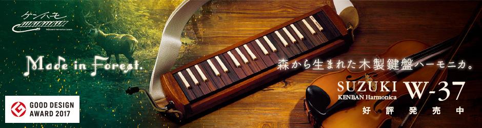 木製鍵盤ハーモニカW-37