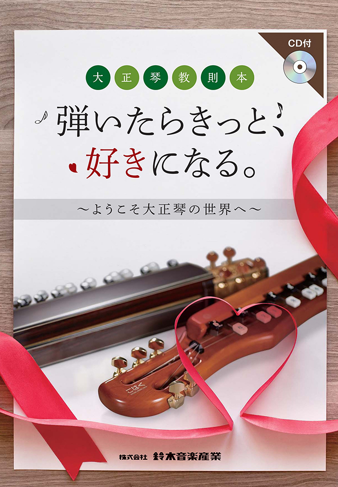 弾いたらきっと、好きになる。~ようこそ大正琴の世界へ~