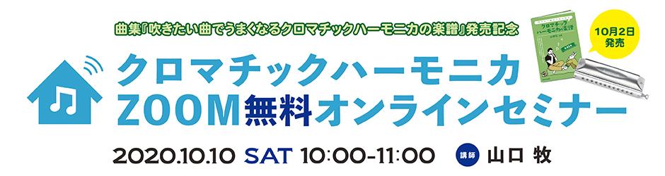 クロマチックハーモニカZOOM無料オンラインセミナー開催!