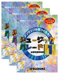 ミュージックパレード1<br>準拠版・曲データ集 MSP-1