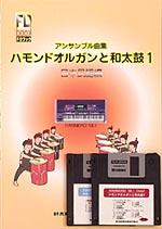 FDブック ハモンドオルガンと和太鼓1 日本民謡編(XE-1用)