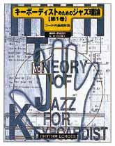 キーボーディストのためのジャズ理論 Vol.1