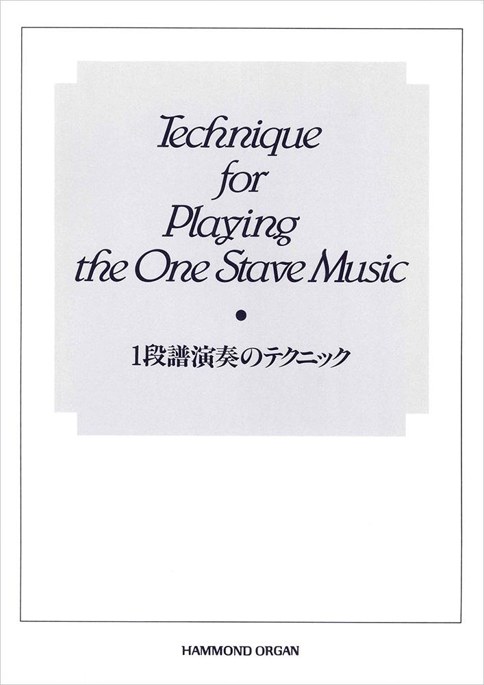 楽譜 一段譜演奏のテクニック