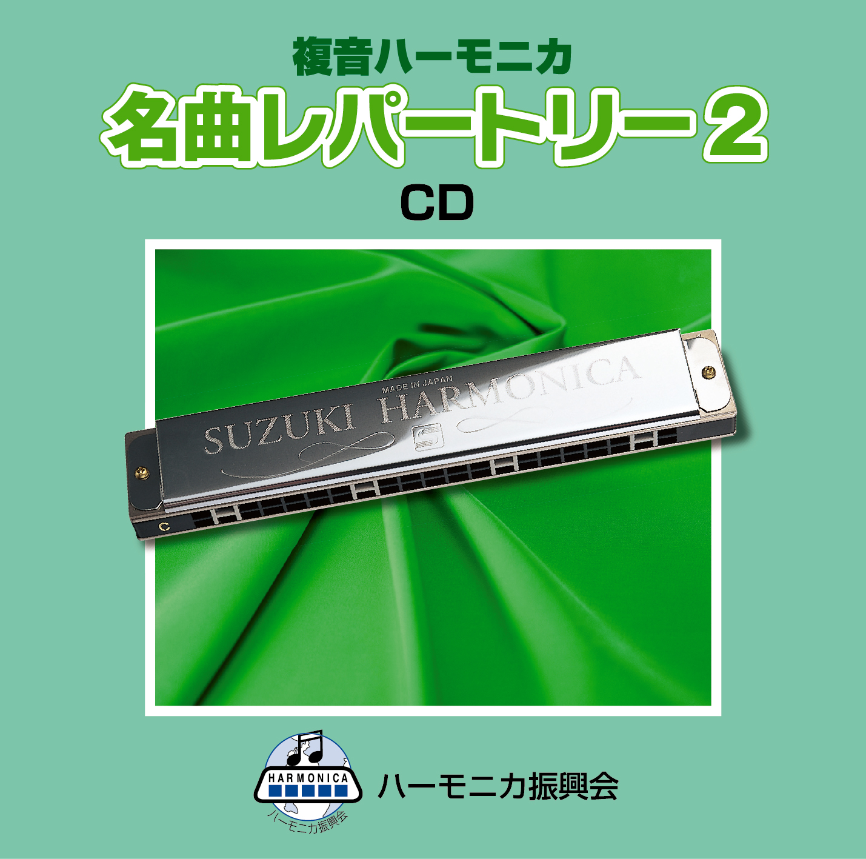 複音ハーモニカ 名曲レパートリー2 CD
