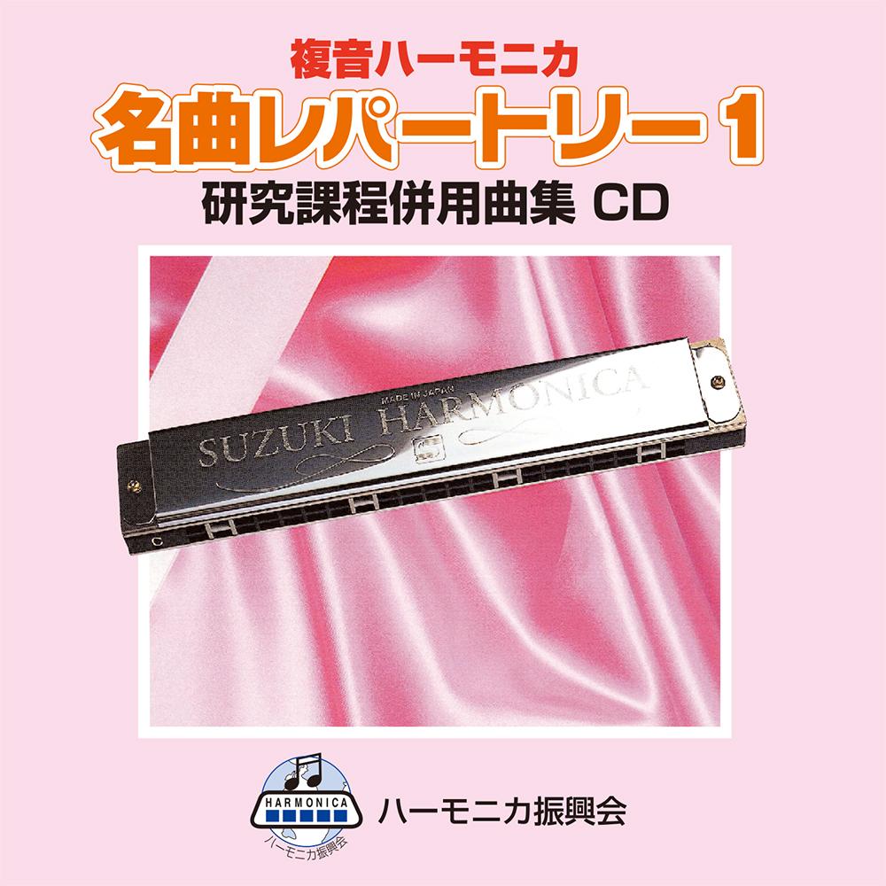 複音ハーモニカ 名曲レパートリー1 CD