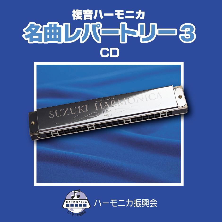 複音ハーモニカ 名曲レパートリー3 <br>CD SKHA-07