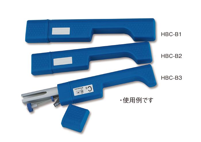 HB-250音域用単音ケース中 <br>HBC-B2