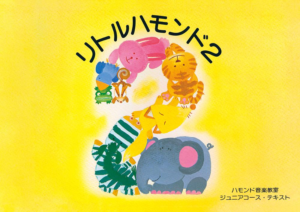 楽譜 リトルハモンド Vol.2