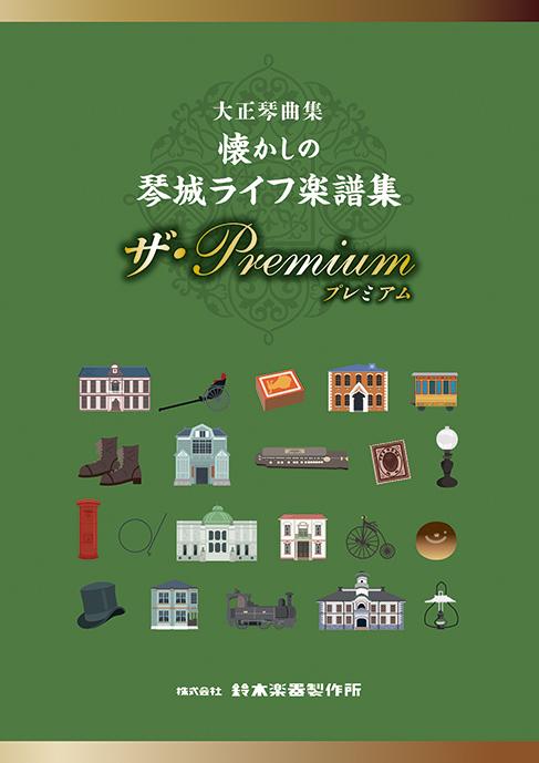 懐かしの琴城ライフ楽譜集 <br>ザ・Premium