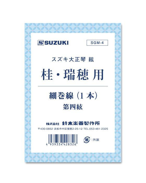 桂・瑞穂・特製瑞穂用<br>細巻線 v2 SGM-4