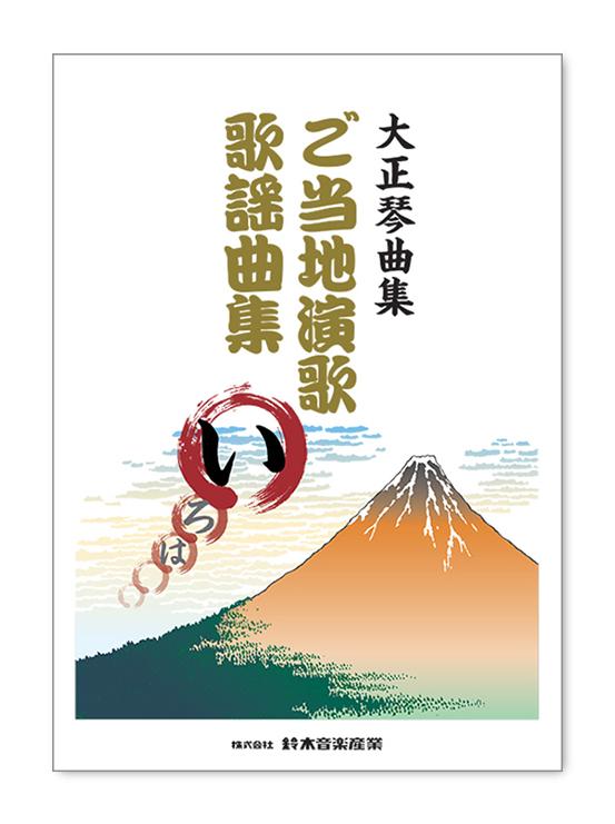 ご当地演歌・歌謡曲集(い)