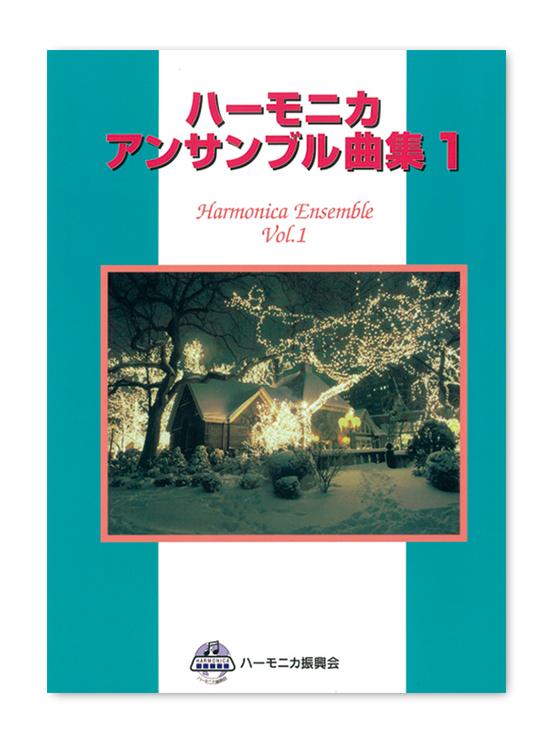 ハーモニカ アンサンブル曲集1
