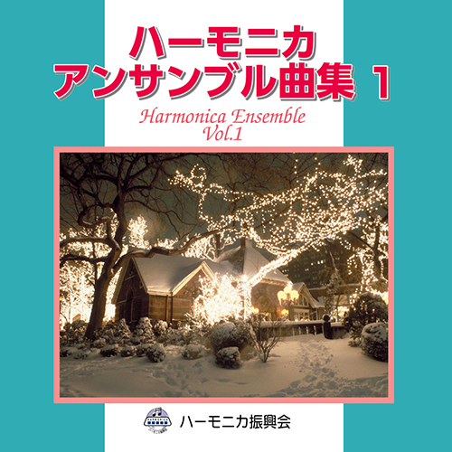 CD ハーモニカアンサンブル曲集1 <br>STHA-17