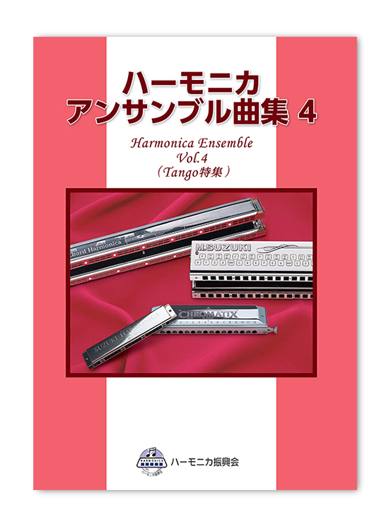 ハーモニカ アンサンブル曲集4