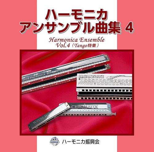 CD ハーモニカアンサンブル曲集4 <br>STHA-15