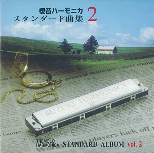 複音ハーモニカスタンダード曲集CD2