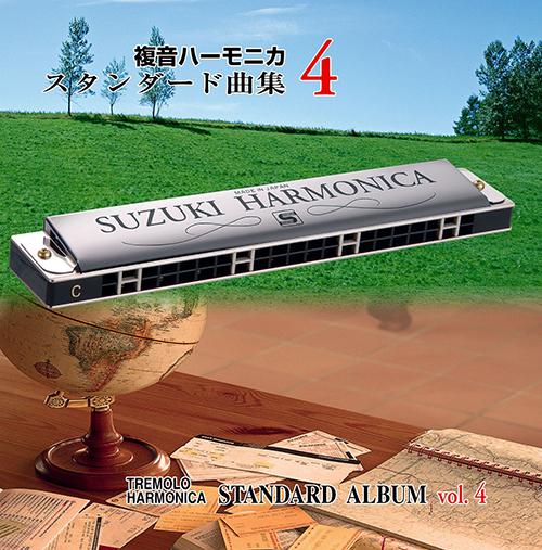 複音ハーモニカスタンダード曲集CD4 <br>STHA-12