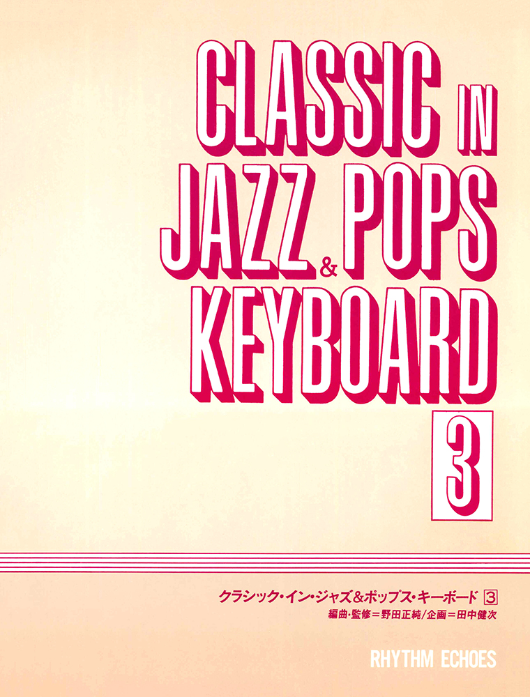 楽譜 クラシック イン <br>ジャズ&ポップス キーボード 3