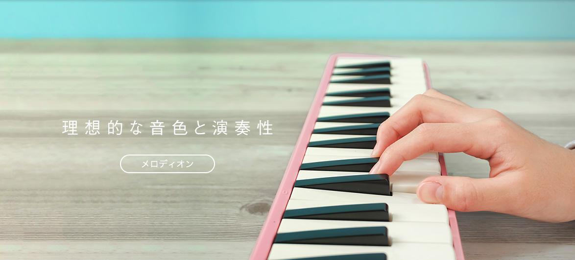メロディオン:理想的な音色と演奏性