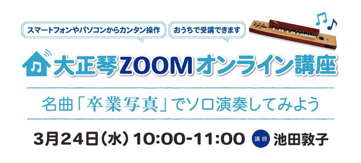 【2021年3月24日】大正琴ZOOMオンライン講座開催!「卒業写真にチャレンジ」