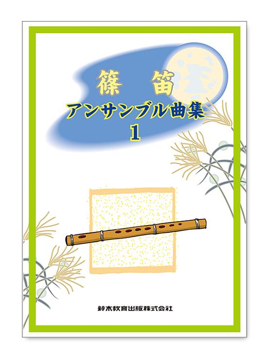 篠笛のためのアンサンブル曲集1