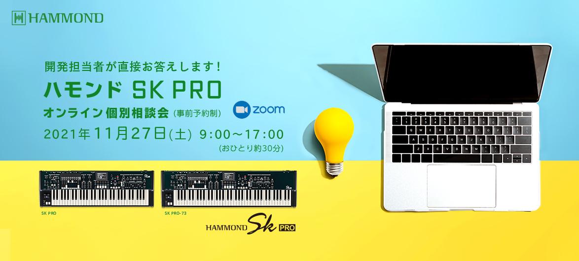 ハモンドSK PROオンライン個別相談会