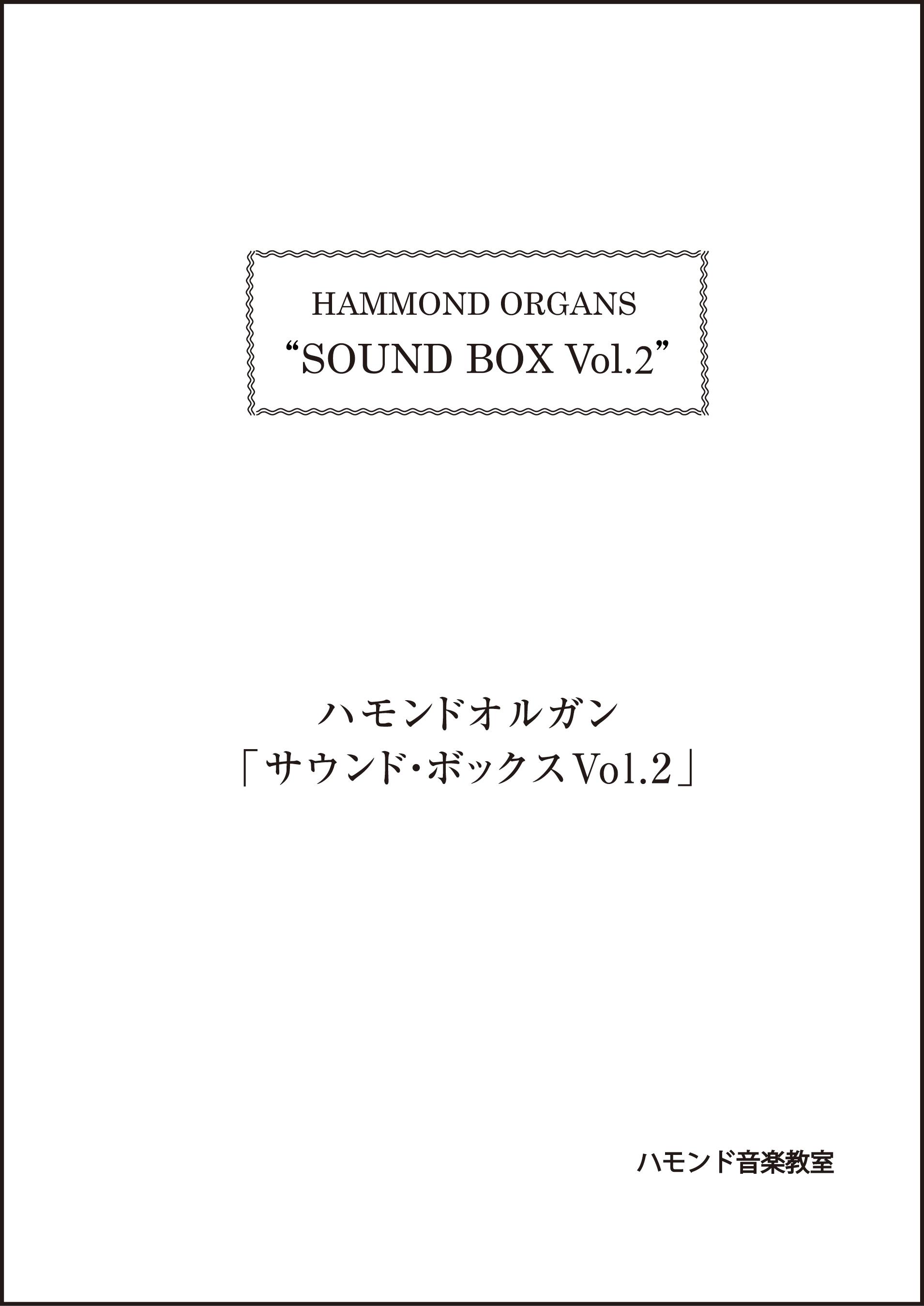 ハモンドオルガン<br>「サウンドボックスVol.2」