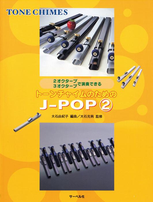 トーンチャイムのためのJ-POP 2<br>【増補改訂版】