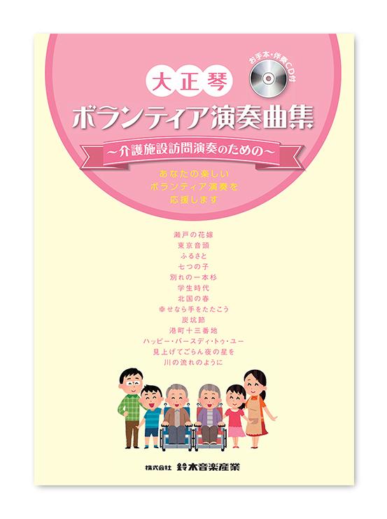 ボランティア演奏曲集~介護施設訪問<br>演奏のための~(CD付)