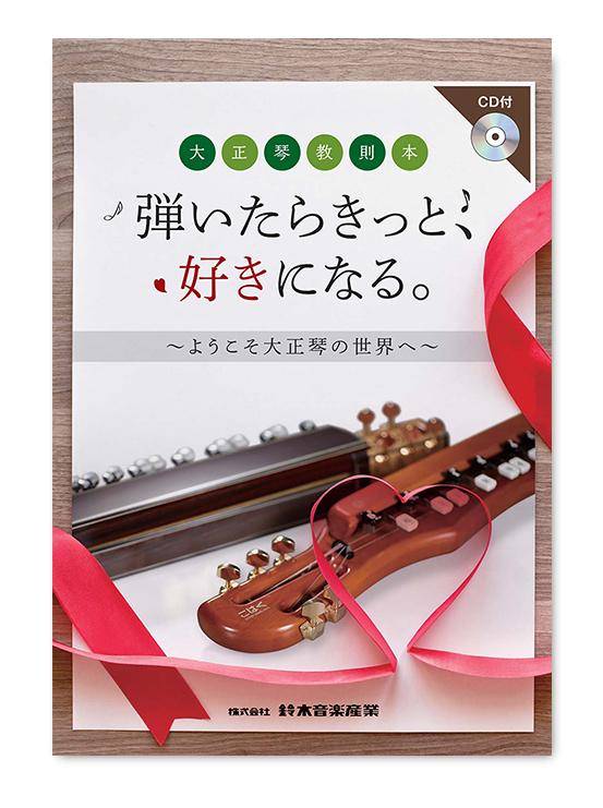 弾いたらきっと、好きになる。<br>~ようこそ大正琴の世界へ~